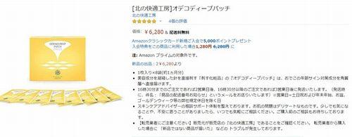 オデコディープパッチAmazon購入画面