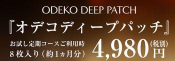オデコディープパッチお試し定期コース(1ヶ月分)値段